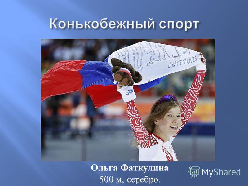 Ольга Фаткулина 500 м, серебро.