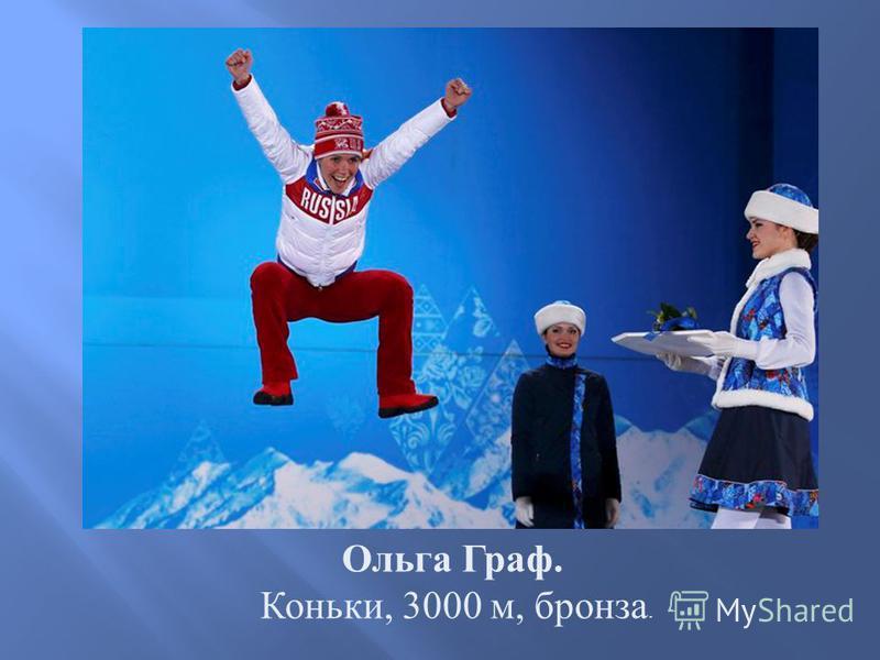 Ольга Граф. Коньки, 3000 м, бронза.