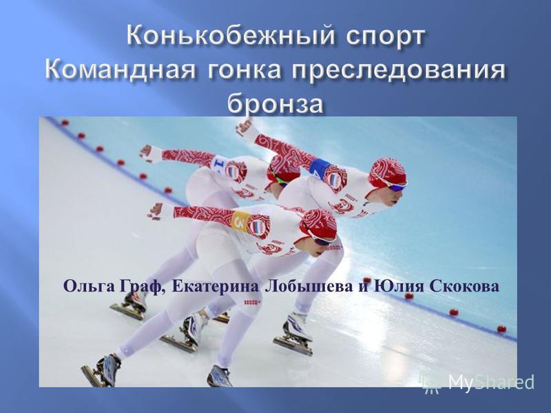 Ольга Граф, Екатерина Лобышева и Юлия Скокова