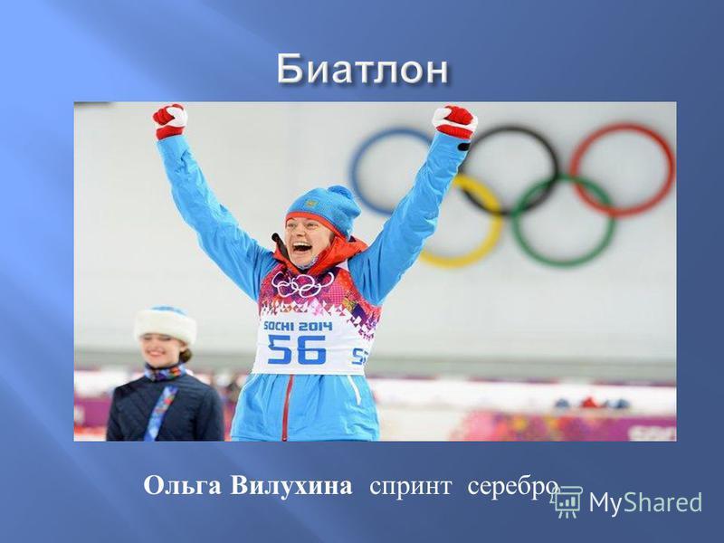 Ольга Вилухина спринт серебро.