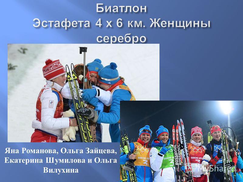 Яна Романова, Ольга Зайцева, Екатерина Шумилова и Ольга Вилухина