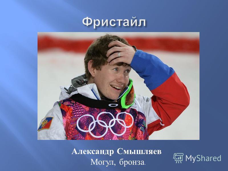 Александр Смышляев Могул, бронза.
