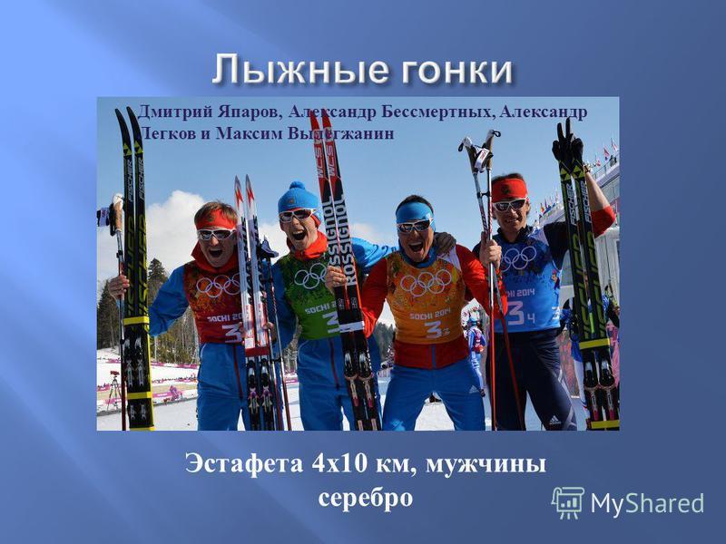 Эстафета 4 х 10 км, мужчины серебро Дмитрий Япаров, Александр Бессмертных, Александр Легков и Максим Вылегжанин