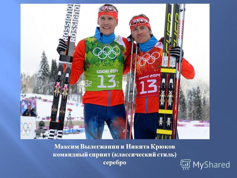 Максим Вылегжанин и Никита Крюков командный спринт (классический стиль) серебро
