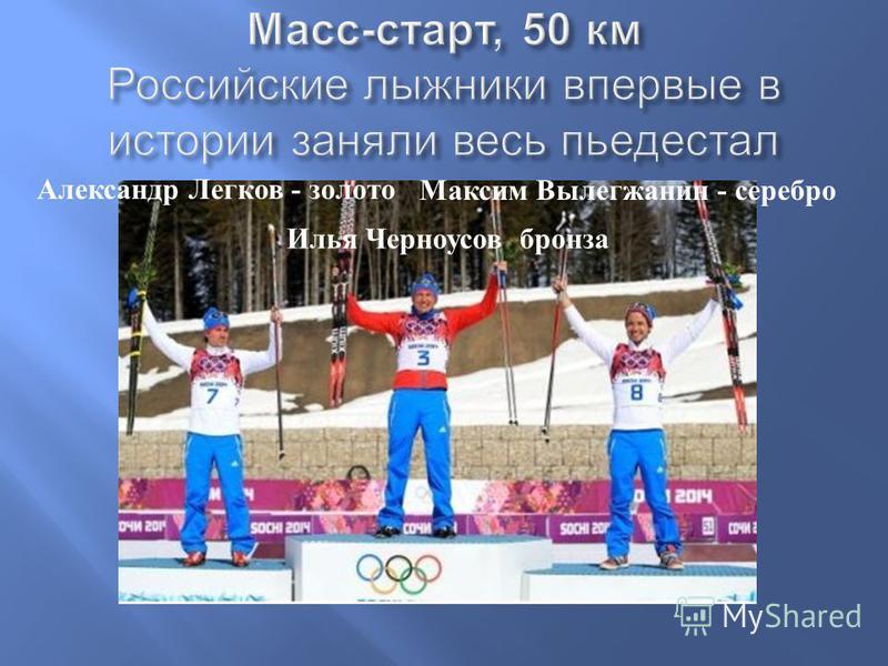 Александр Легков - золото Илья Черноусов бронза Максим Вылегжанин - серебро