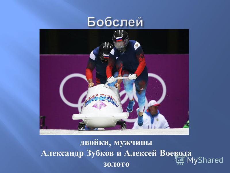 двойки, мужчины Александр Зубков и Алексей Воевода золото