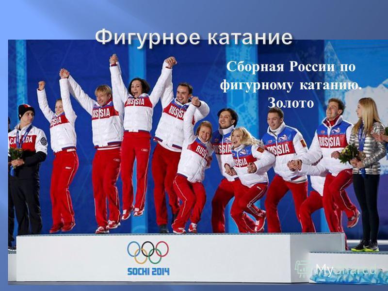 Сборная России по фигурному катанию. Золото