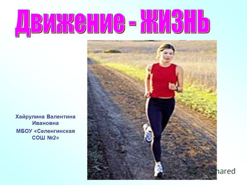 Хайрулина Валентина Ивановна МБОУ «Селенгинская СОШ 2»