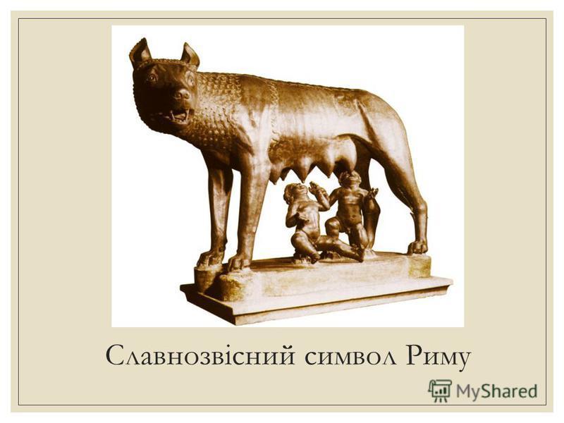 Славнозвісний символ Риму