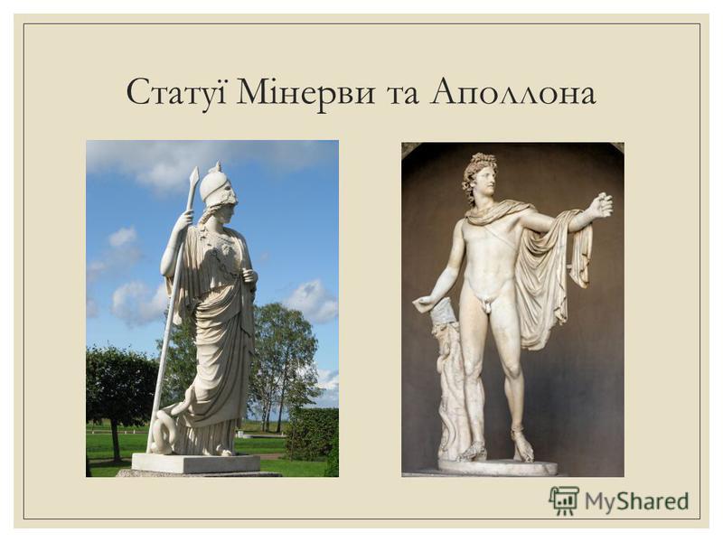 Статуї Мінерви та Аполлона