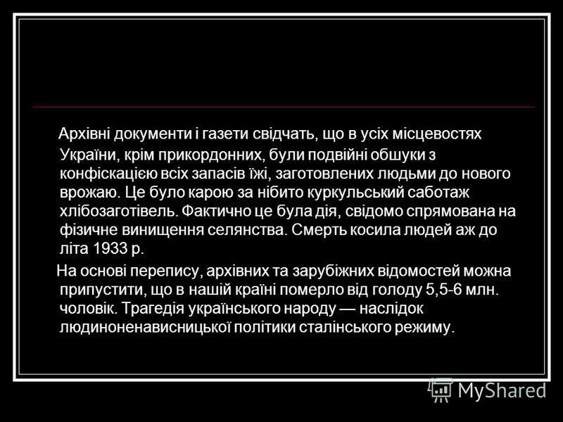 Архівні документи і газети свідчать, що в усіх місцевостях України, крім прикордонних, були подвійні обшуки з конфіскацією всіх запасів їжі, заготовлених людьми до нового врожаю. Це було карою за нібито куркульський саботаж хлібозаготівель. Фактично
