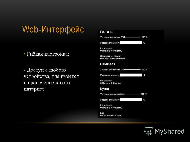 Web-Интерфейс Гибкая настройка; Доступ с любого устройства, где имеется подключение к сети интернет