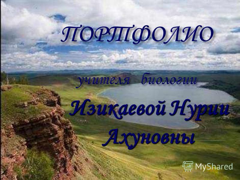 Изикаевой Нурии Ахуновны