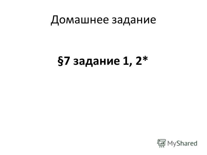 Домашнее задание §7 задание 1, 2*