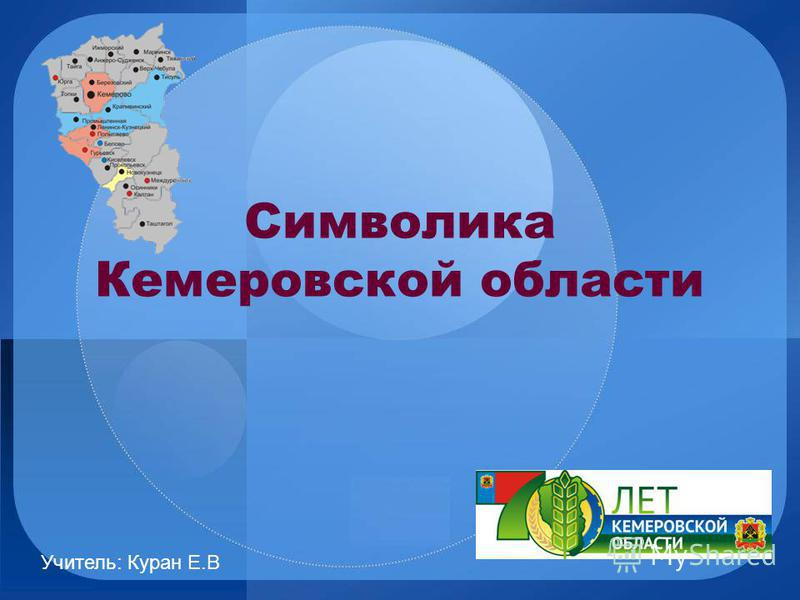 Символика Кемеровской области Учитель: Куран Е.В