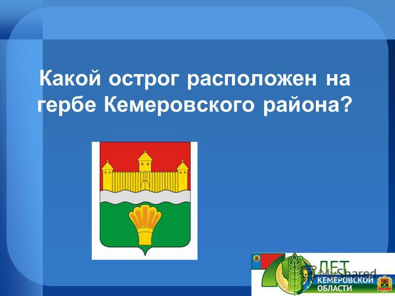 Какой острог расположен на гербе Кемеровского района?