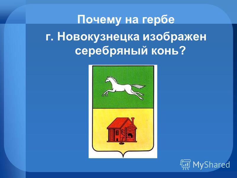 Почему на гербе г. Новокузнецка изображен серебряный конь?