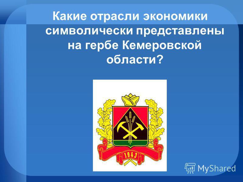 Какие отрасли экономики символически представлены на гербе Кемеровской области?