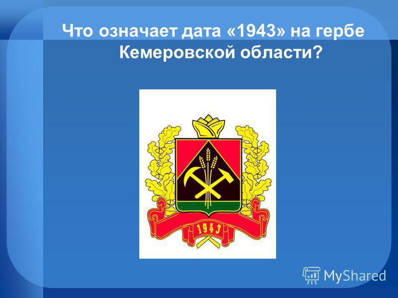 Что означает дата «1943» на гербе Кемеровской области?
