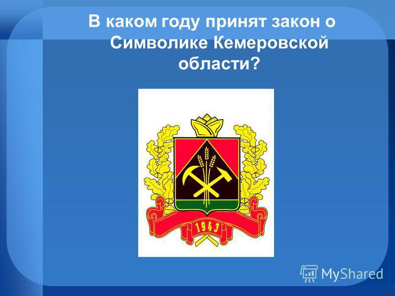 В каком году принят закон о Символике Кемеровской области?