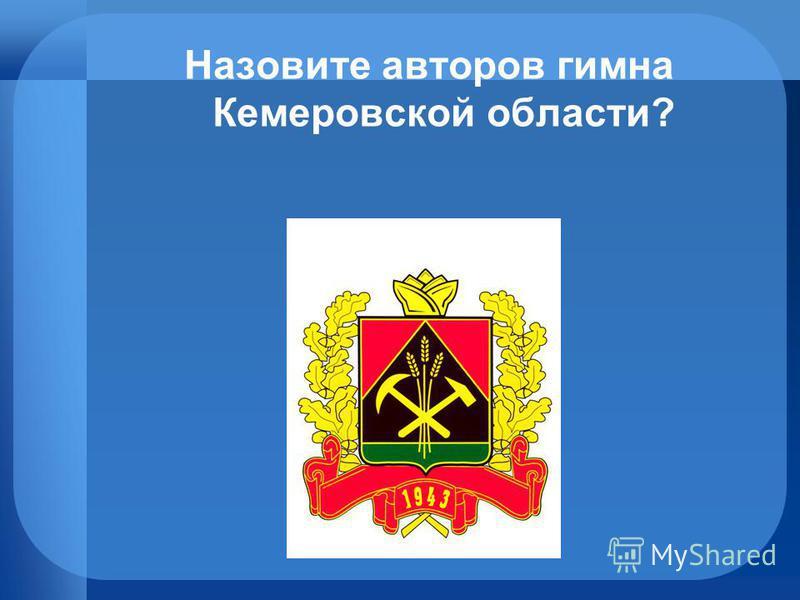 Назовите авторов гимна Кемеровской области?