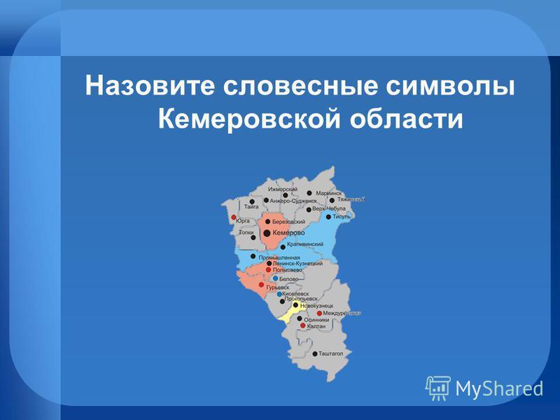 Назовите словесные символы Кемеровской области