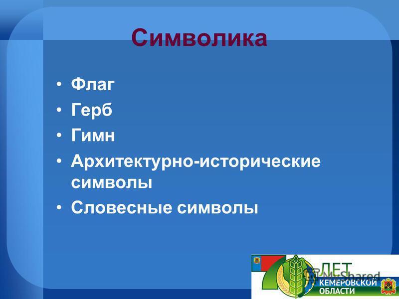 Символика Флаг Герб Гимн Архитектурно-исторические символы Словесные символы