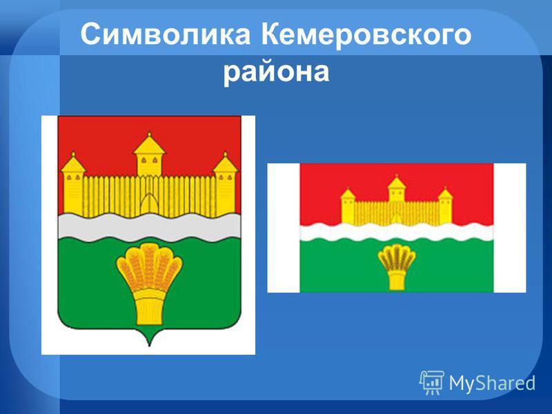 Символика Кемеровского района