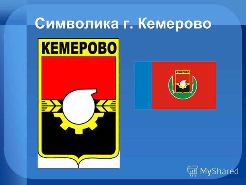 Символика г. Кемерово