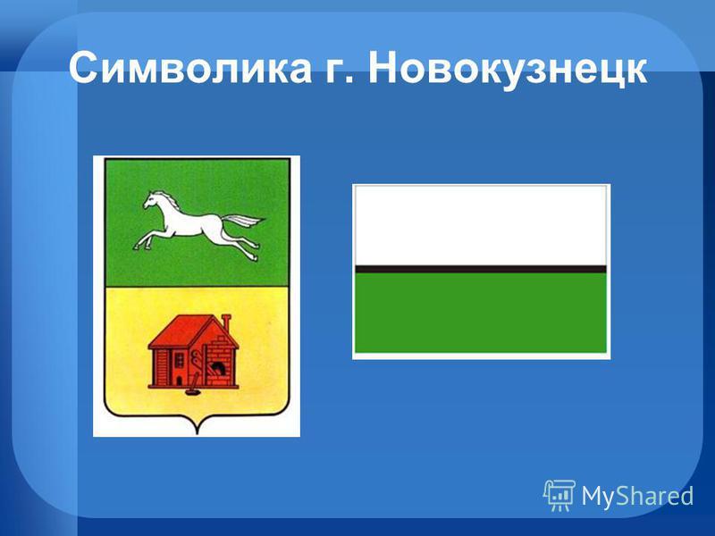 Символика г. Новокузнецк