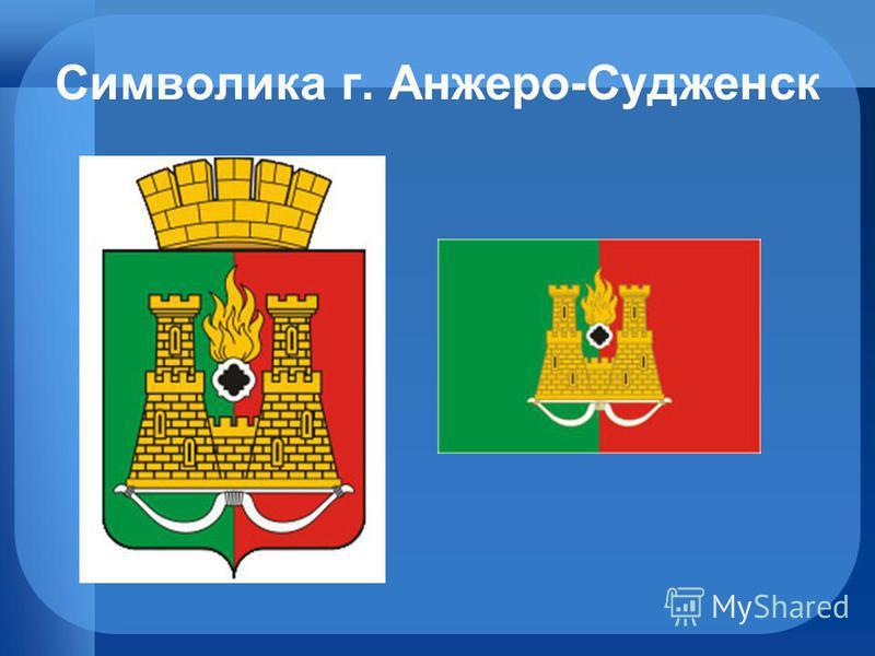 Символика г. Анжеро-Судженск