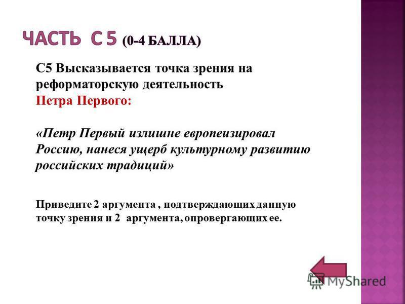 С5 Высказывается точка зрения на реформаторскую деятельность Петра Первого: «Петр Первый излишне европеизировал Россию, нанеся ущерб культурному развитию российских традиций» Приведите 2 аргумента, подтверждающих данную точку зрения и 2 аргумента, оп
