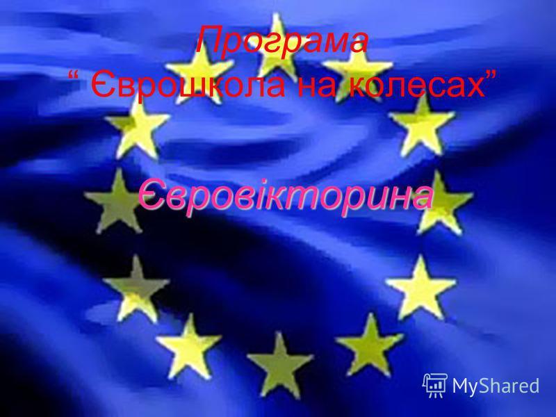 Програма Єврошкола на колесах Євровікторина