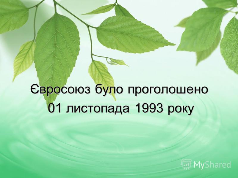 Євросоюз було проголошено 01 листопада 1993 року 01 листопада 1993 року