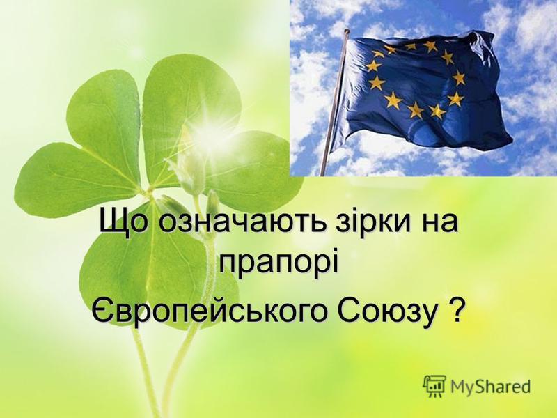 Що означають зірки на прапорі Європейського Союзу ?
