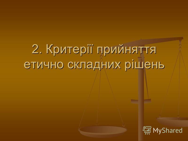 2. Критерії прийняття етично складних рішень