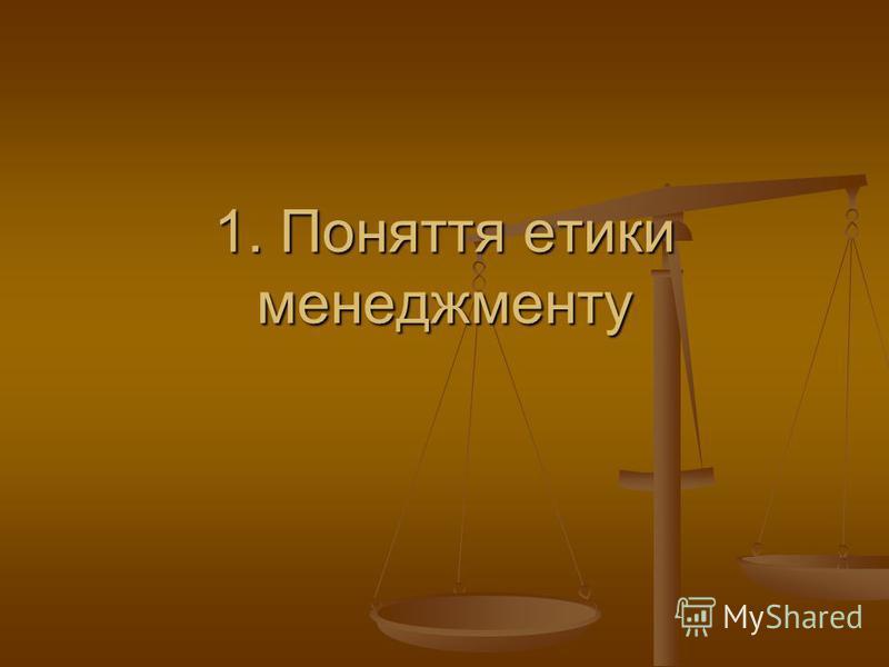 1. Поняття етики менеджменту