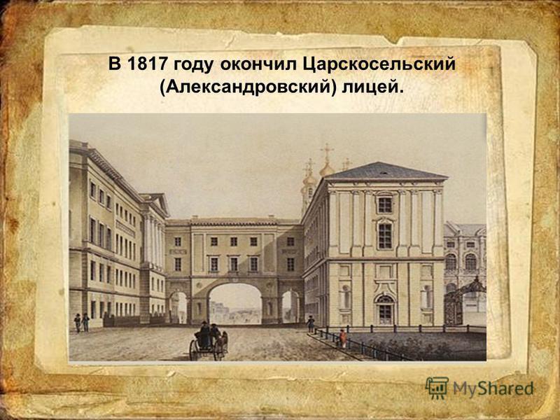 В 1817 году окончил Царскосельский (Александровский) лицей.