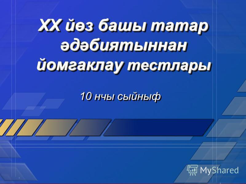 ХХ йөз башы татар әдәбиятыннан йомгаклау тестлары 10 нчы сыйныф