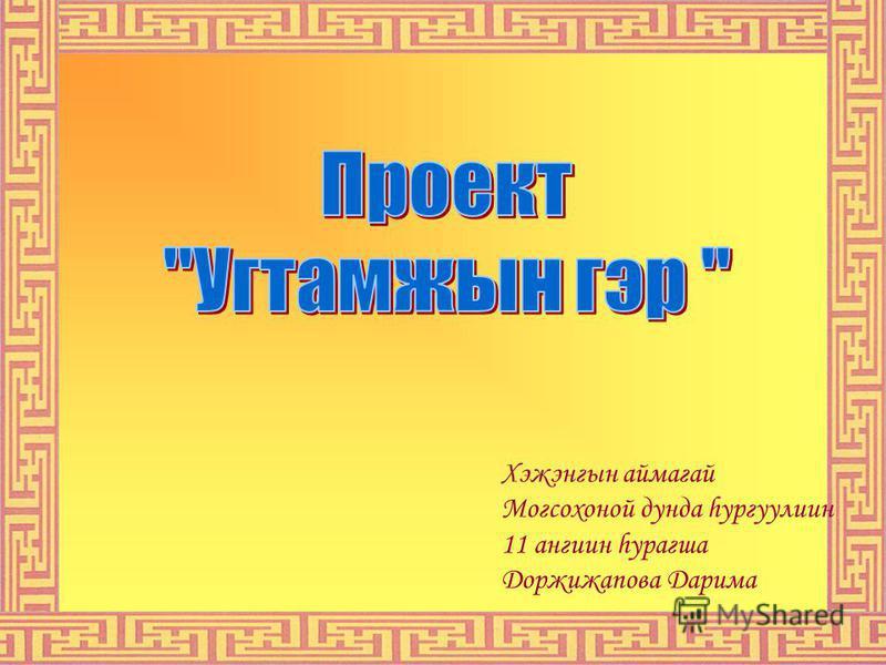 Хэжэнгын аймагай Могсохоной дунда hургуулиин 11 ангиин hурагша Доржижапова Дарима