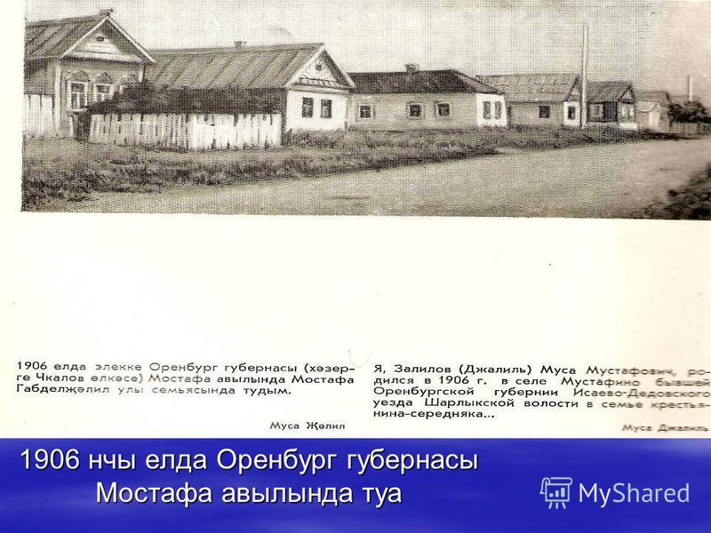 1906 нчы елда Оренбург губернасы Мостафа авылында туа