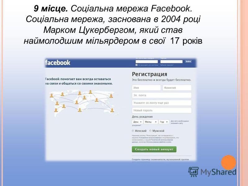9 місце. Соціальна мережа Facebook. Соціальна мережа, заснована в 2004 році Марком Цукербергом, який став наймолодшим мільярдером в свої 17 років