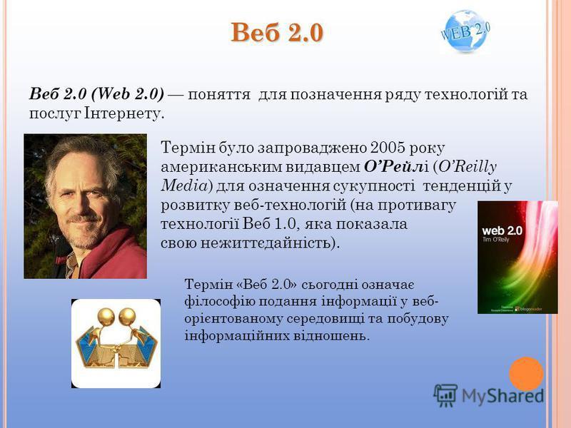 Веб 2.0 (Web 2.0) поняття для позначення ряду технологій та послуг Інтернету. Веб 2.0 Термін було запроваджено 2005 року американським видавцем ОРейл і ( OReilly Media ) для означення сукупності тенденцій у розвитку веб-технологій (на противагу техно