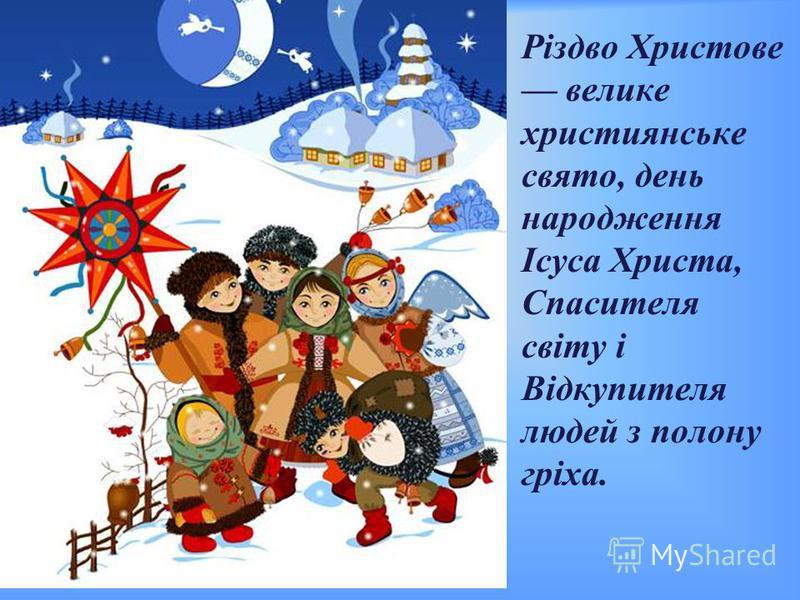 Різдво Христове велике християнське свято, день народження Ісуса Христа, Спасителя світу і Відкупителя людей з полону гріха.