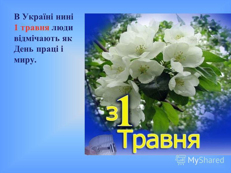 В Україні нині 1 травня люди відмічають як День праці і миру.