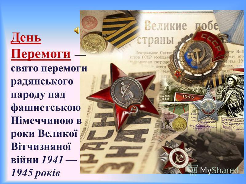 День Перемоги свято перемоги радянського народу над фашистською Німеччиною в роки Великої Вітчизняної війни 1941 1945 років