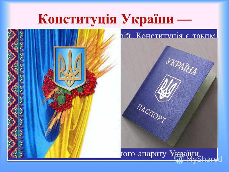 установлення, устрій. Конституція є таким законом, що встановлює форму держави, систему державних органів, визначає порядок їх формування та діяльності, основні права та обовязки громадян. Конституцію України було прийнято Верховною Радою України на