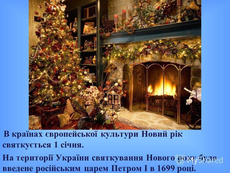 В країнах європейської культури Новий рік святкується 1 січня. На території України святкування Нового року було введене російським царем Петром I в 1699 році.