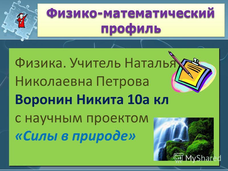 Физика. Учитель Наталья Николаевна Петрова Воронин Никита 10 а кл с научным проектом «Силы в природе»