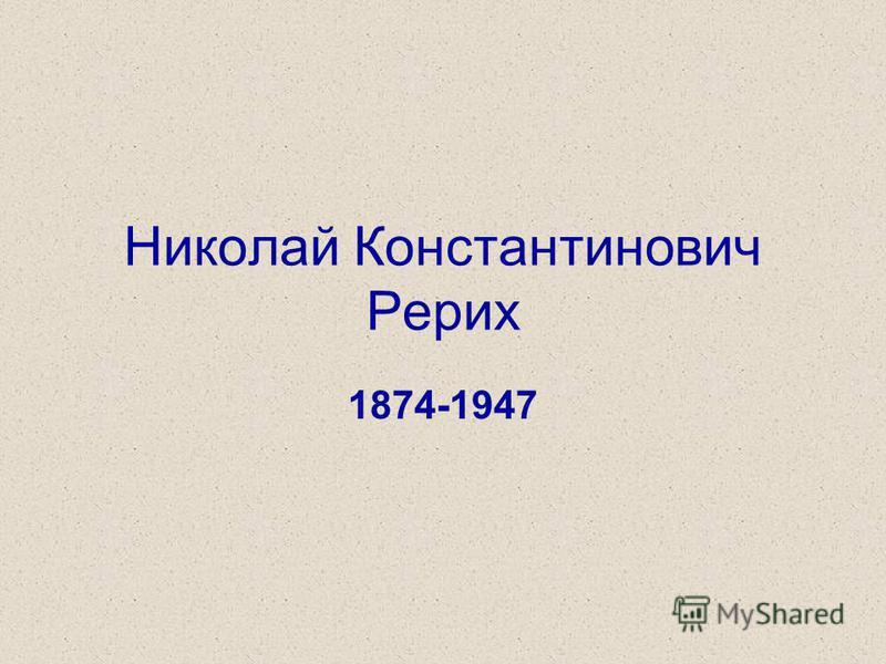 Николай Константинович Рерих 1874-1947